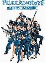 警察学校2初露锋芒