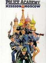 警察学校7进军莫斯科