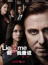 别对我撒谎/千谎百计 第二季