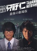 特命系长只野仁:最后的剧场版