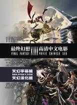最终幻想13电影版