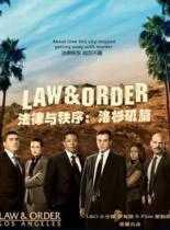 法律与秩序:洛杉矶 第一季