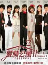 爱情公寓2/爱情公寓第二季