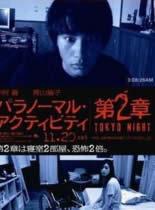 鬼影实录:东京之夜/灵动2:东京实录