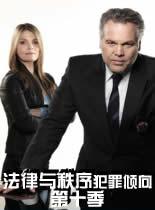 法律与秩序:犯罪倾向 第十季