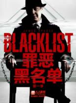 罪恶黑名单第一季/黑名单 第一季