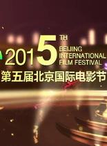 第五届北京国际电影节开幕式