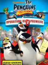 马达加斯加企鹅大行动