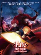 Fate/命运之夜重制版