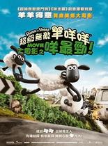 小羊肖恩电影版