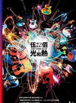 伍佰光和热:无尽闪亮的世界台北演唱会