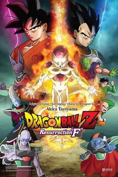 龙珠Z:复活的