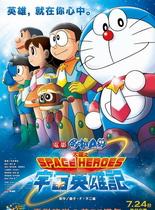 哆啦A梦:大雄的宇宙英雄记