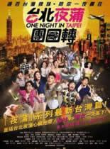 台北夜蒲团团转