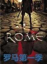 罗马第一季/罗马第1季
