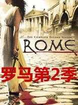 罗马第二季/罗马第2季