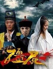 僵尸(2015)