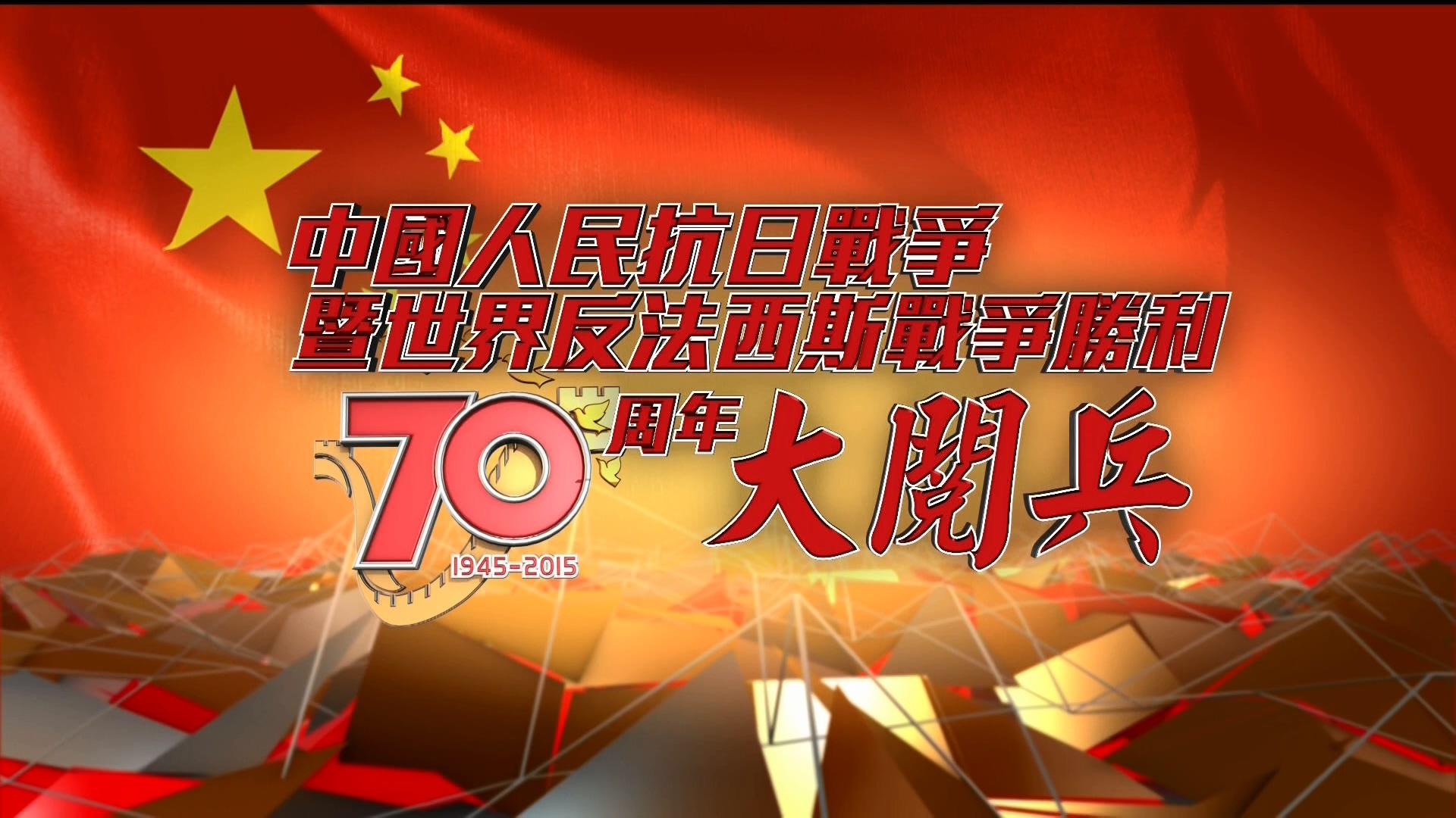 抗战胜利70周年阅兵全程