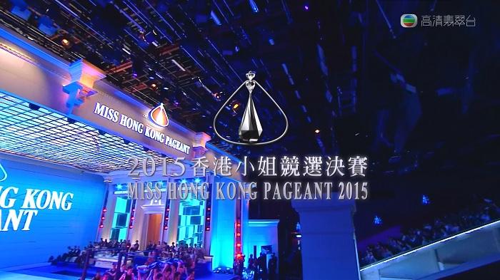 2015香港小姐竞选决赛