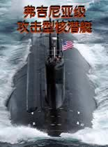 弗吉尼亚级攻击型核潜艇