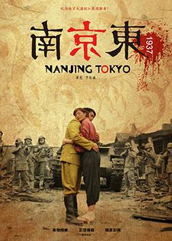 南京東1937