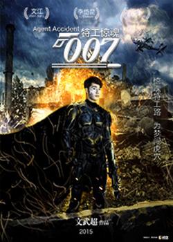 特工驚魂007