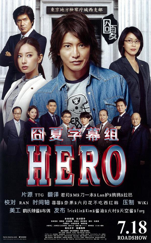 律政英雄 新劇場版