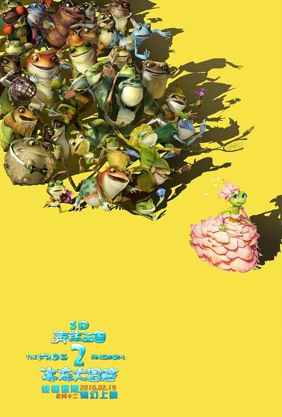 青蛙王國之冰凍大冒險