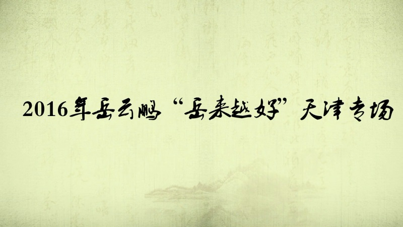 """2016岳云鵬""""岳來越好""""天津專場"""