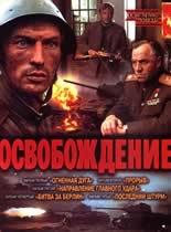 解放/苏联卫国战争