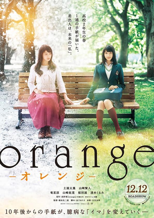 橘色奇跡/橙子
